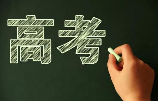 高考前如何调整心态摆正态度,专业老师来教你