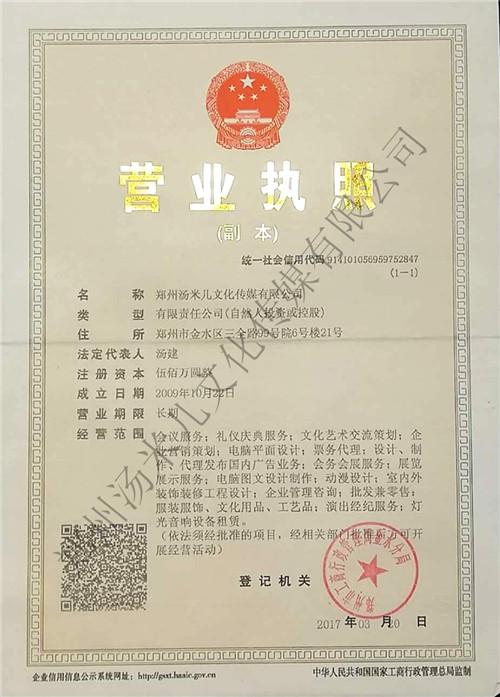 郑州汤米儿营业执照