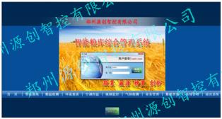 仓储环境监控软件