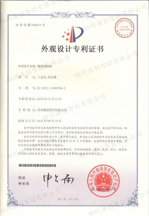 河南智能粮情测控系统专利证书