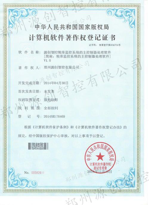 郑州源创智控有限公司的计算机证书