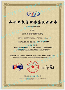 郑州源创智控有限公司知识产权管理体系认证证书