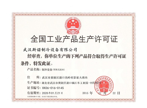 武汉工业冷冻机组产品生产许可证
