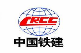 中鐵建設集團有限公司