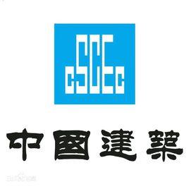 中國建筑集團有限公司