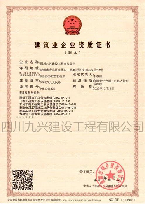 四川九興建設工程有限公司企業資質證書