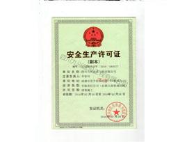四川九兴建设工程有限公司安全生产许可证