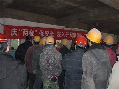 四川改造加固工程施工人員安全教育