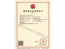 四川九兴建设工程有限公司特种工程专业资质证书
