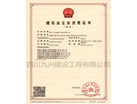 四川九兴建设工程有限公司企业资质证书
