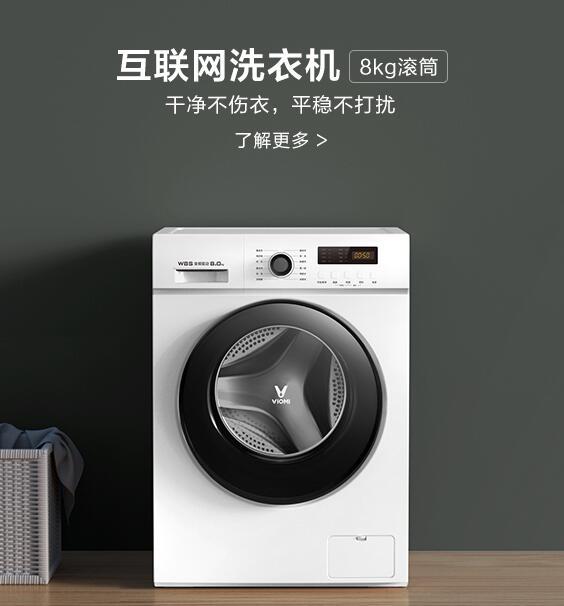 互联网洗衣机