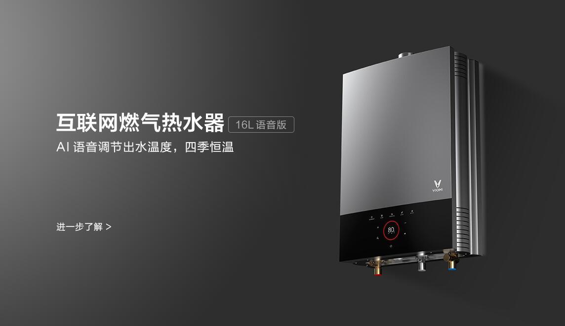 互联网燃气热水器