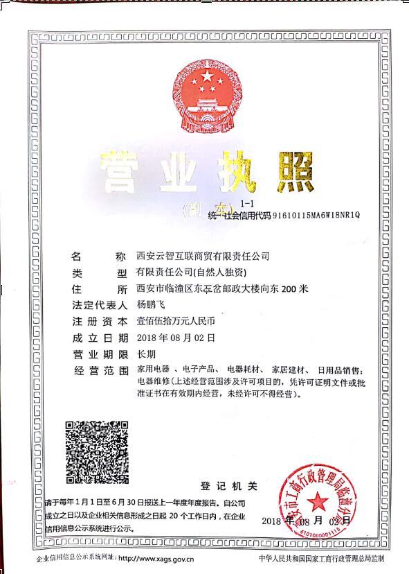 西安云智互联商贸营业执照