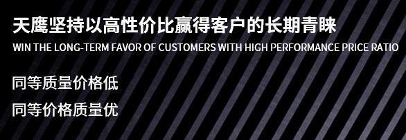 成都天鹰金属材料有限公司