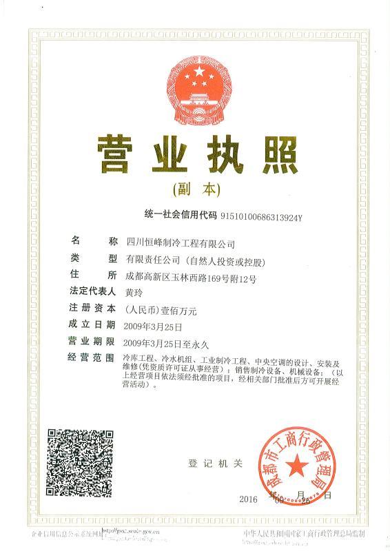 四川恒峰制冷工程有限公司营业执照