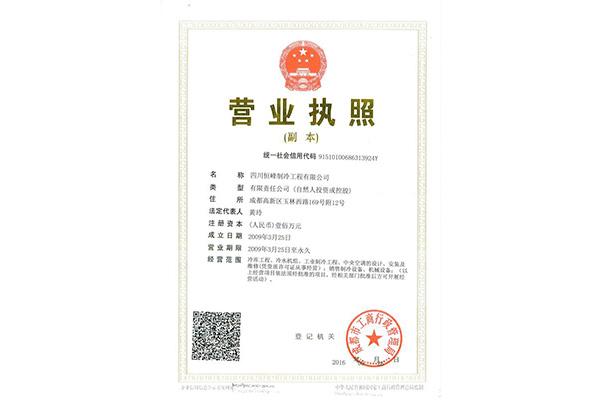 四川恒峰制冷工程有限公司營業執照