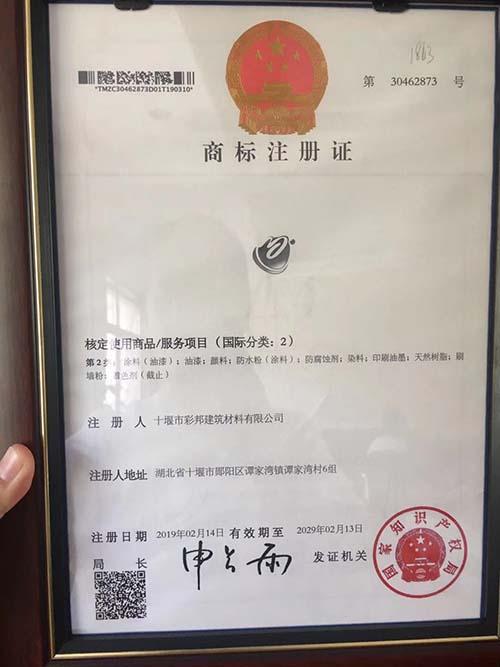 雷竞技市雷竞技Raybet官网建筑材料有限公司商标证书