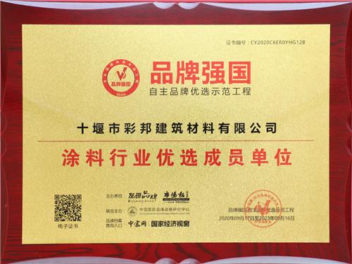 十堰市彩邦建筑材料有限公司涂料行业优 选成员单位