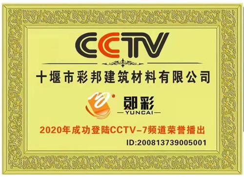 十堰市彩邦建筑材料有限公司登陆cctv7频道播出
