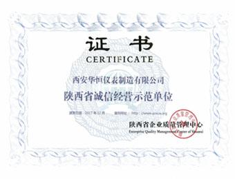 西安华恒仪表 陕西省诚信经营示范单位