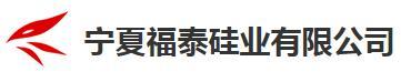 宁夏福泰硅业与西仪合作