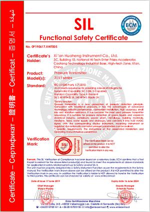 SIL3认证证书