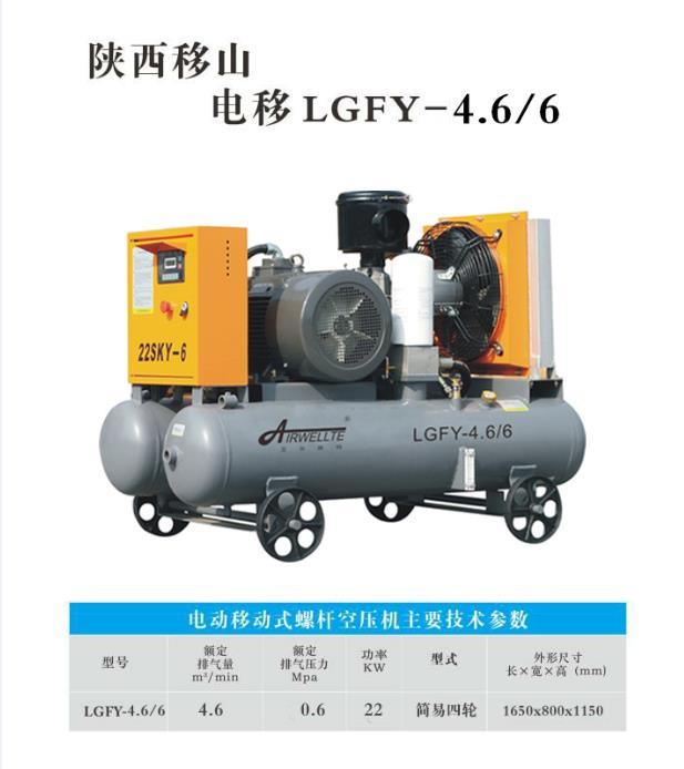 电移螺杆空压机LGFY-4.6/6
