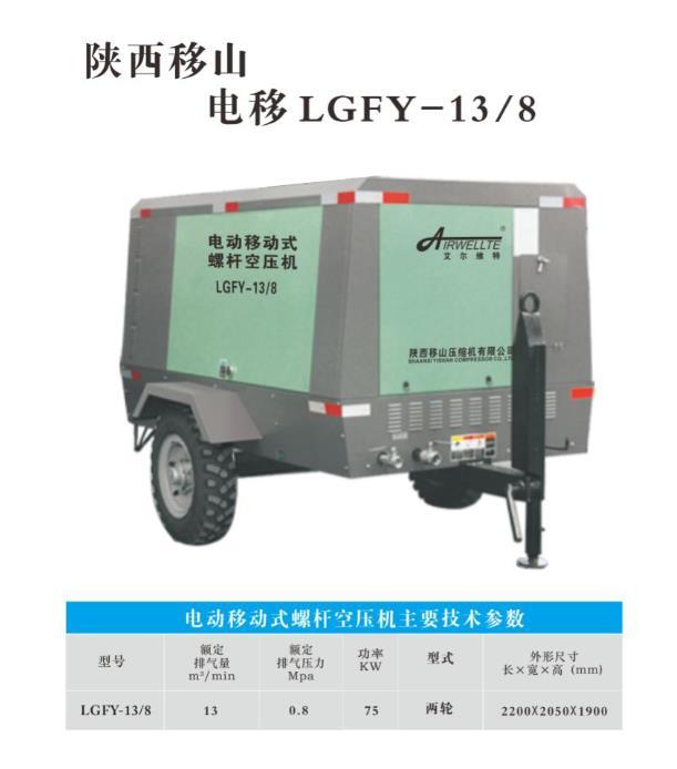 空压机厂家电移螺杆空压机LGFY-13/8