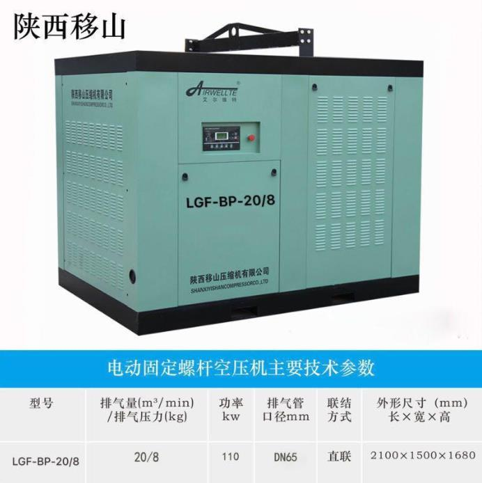 变频螺杆空压机LGF-BP-20/8