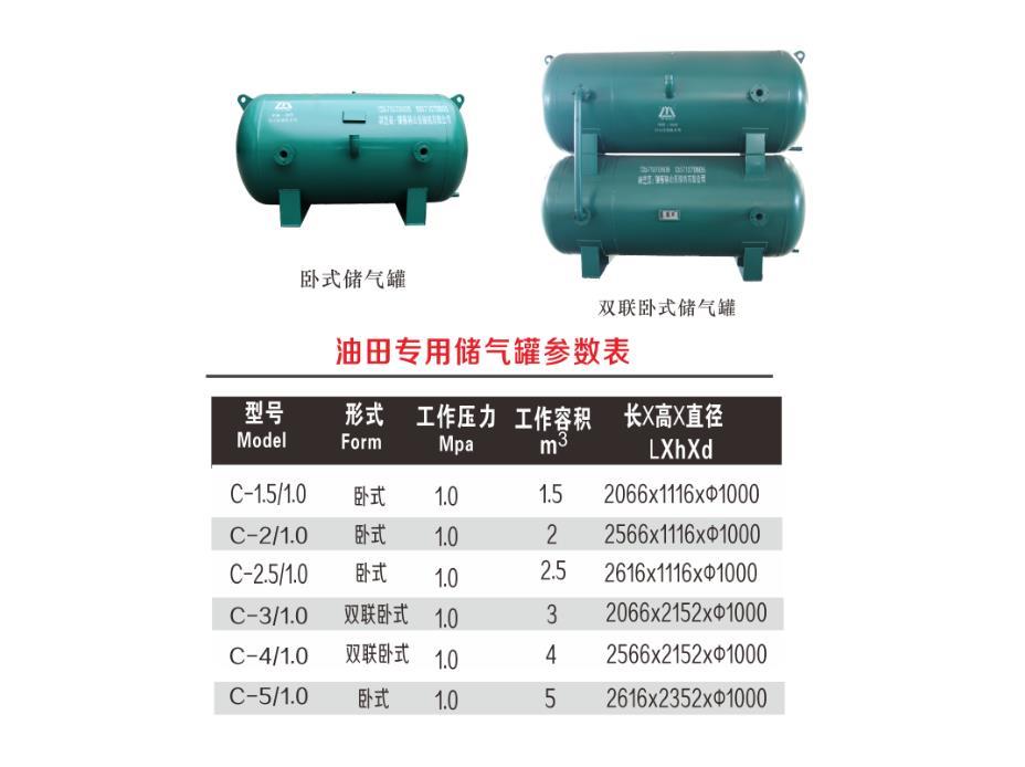 油田专用卧式储气罐
