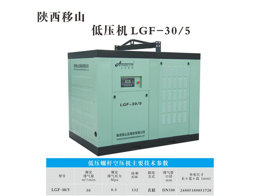 低压螺杆空压机LGF-30/5