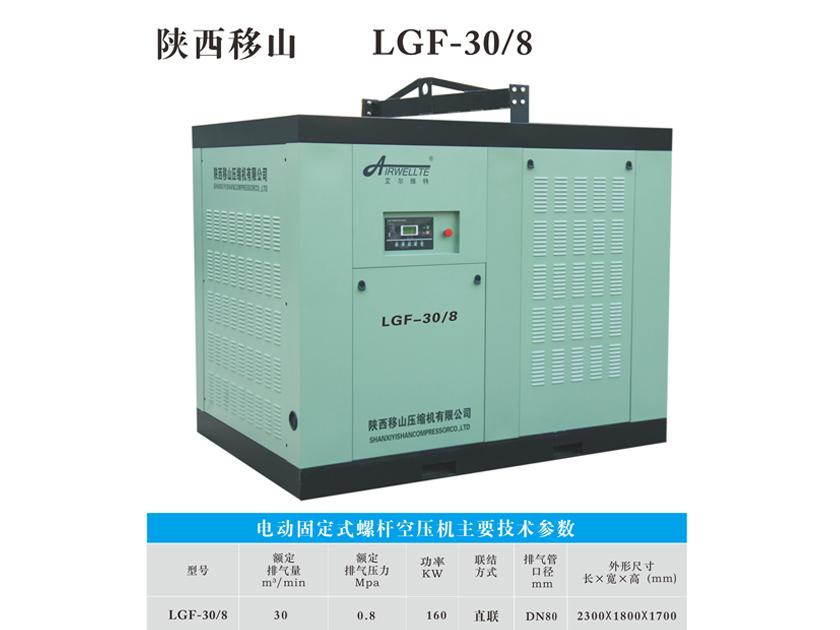 电动固定式螺旋杆空压机LGF-30/8