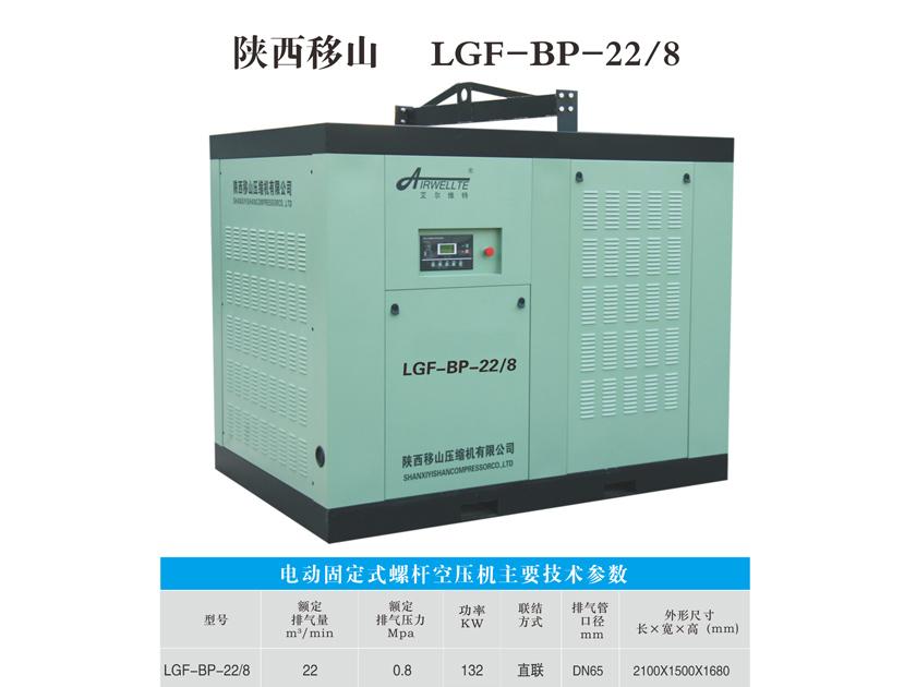 工程隧道专用:变频螺杆空压机LGF-BP-22/8