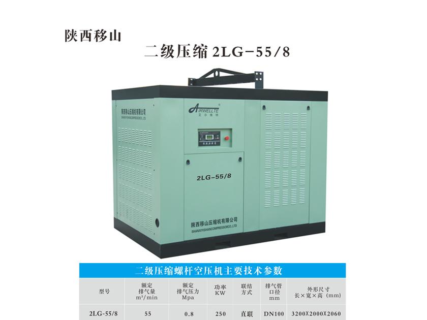 二级压缩螺杆空压机2LG-55/8