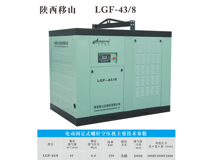 电动固定式螺杆空压机LGF-43/8