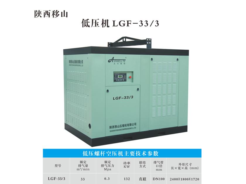 低压螺杆空压机LGF-33/3