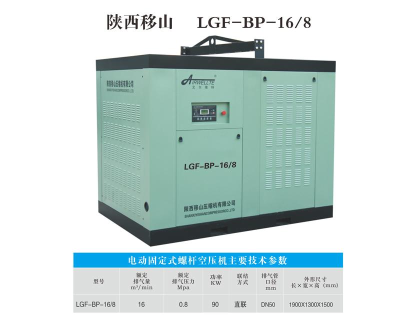 变频螺杆空压机LGF-BP-16/8