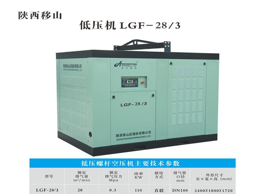 低压螺杆空压机LGF-28/3