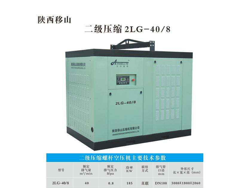 二级压缩螺杆空压机2LG-40/8