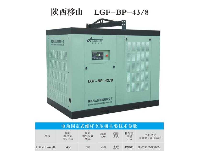 变频螺杆空压机LGF-BP-43/8