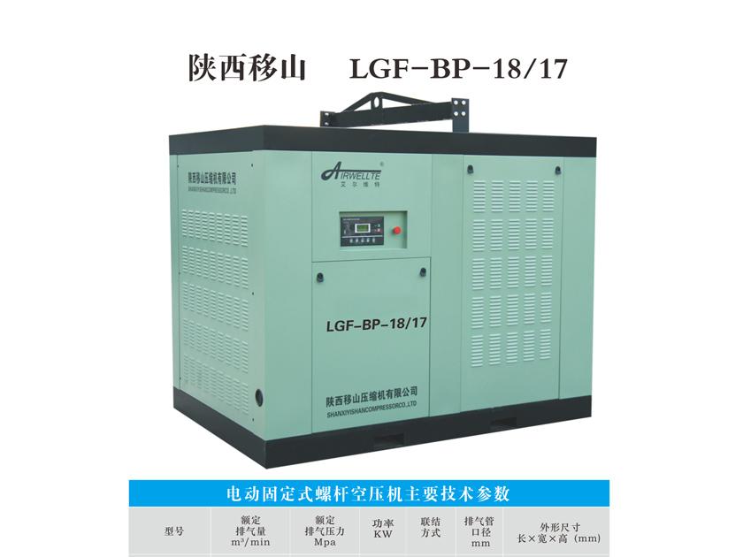 变频螺杆空压机LGF-BP-18/17