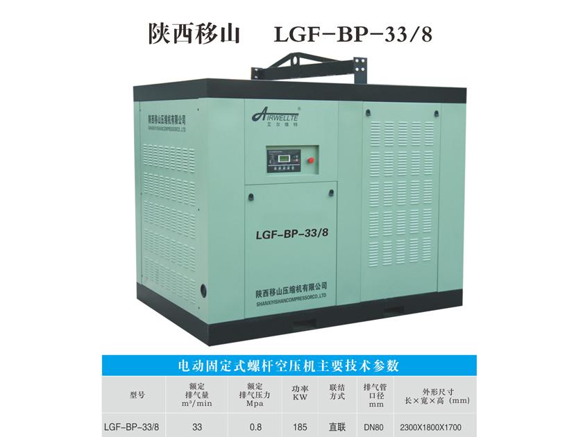 变频螺杆空压机LGF-BP-33/8