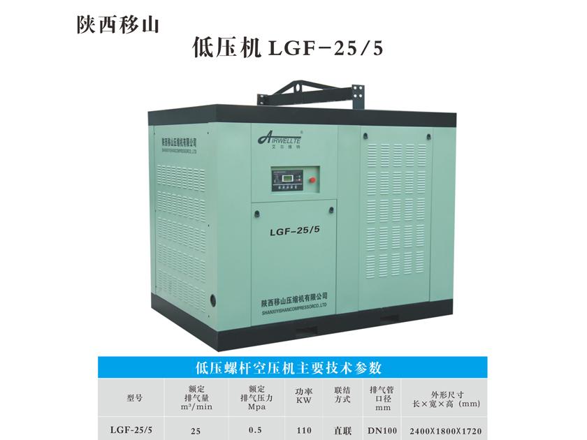 低压螺杆空压机LGF-25/5