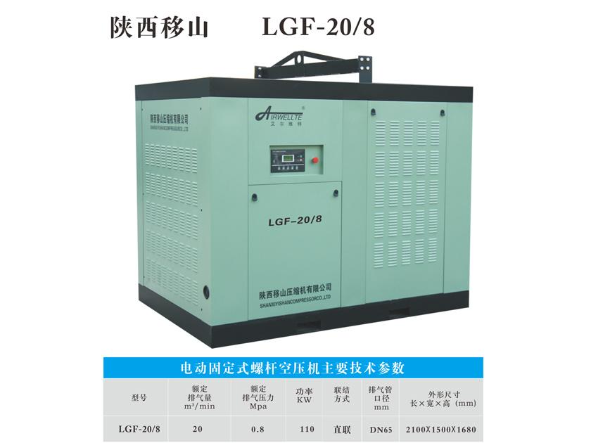 电动固定式螺杆空压机LGF-20/8