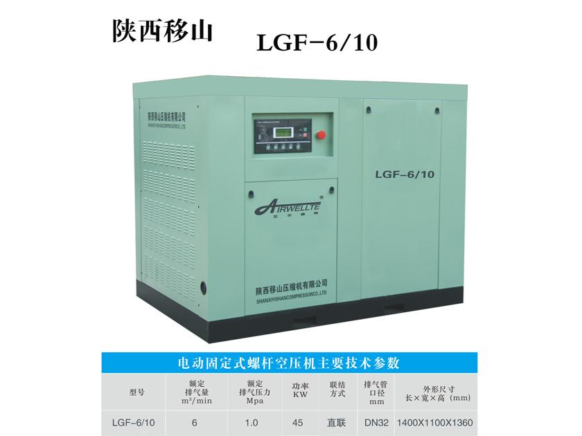 电动固定式螺杆空压机LGF-6/10