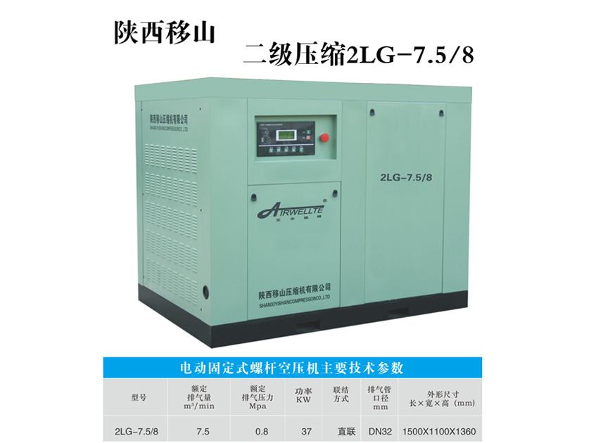 二级压缩螺杆空压机2LG-7.5/8