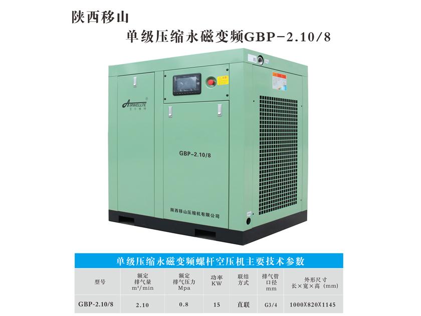 单级压缩永磁变频螺杆空压机GBP-2.10/8