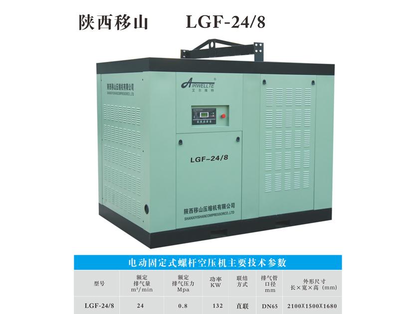 隧道专用电动固定式螺杆空压机LGF-24/8