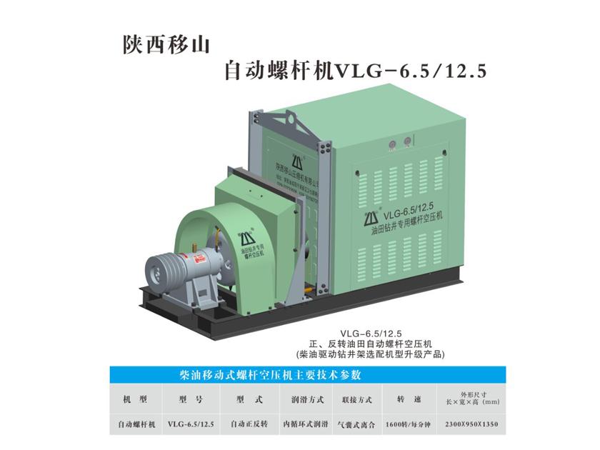 油田钻井自动螺杆气囊离合空压机VLG-6.5/12.5