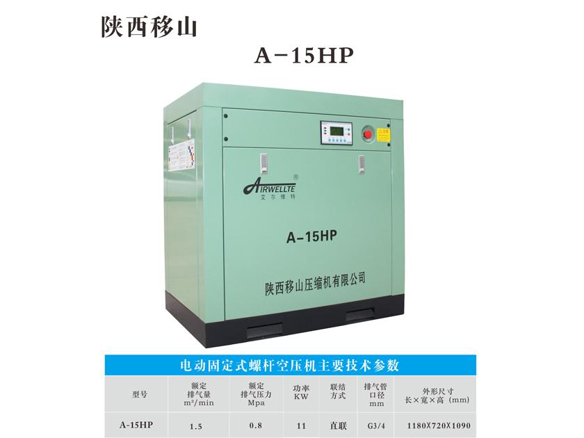 电动固定式螺杆空压机A-15HP